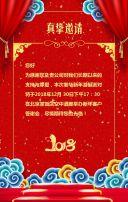 邀请函 年会邀请函 大红传统中国风 活动年会 发布会 开业答谢会 晚会 大红金色邀请函 商务邀请函