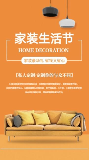 黄色明亮风格家装节茶几促销宣传视频