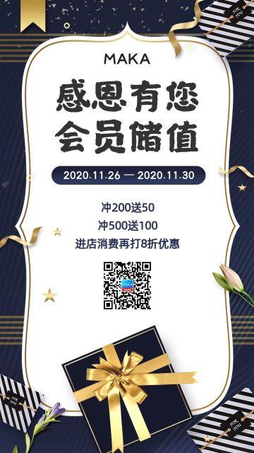 黑金大气感恩节会员储值活动商家促销宣传手机海报