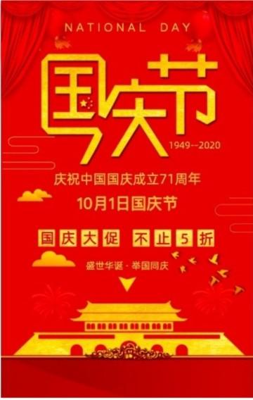 高端大气国庆节商家促销宣传H5