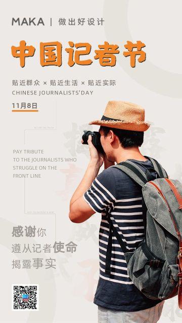 橙色简约风中国记者日公益宣传手机海报
