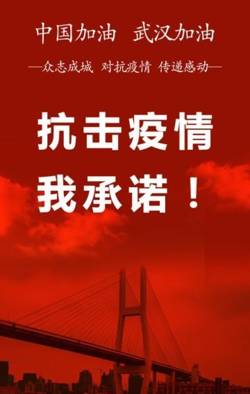 简约红色中国加油武汉加油预防新型肺炎冠状病毒承诺书健康宣传h5
