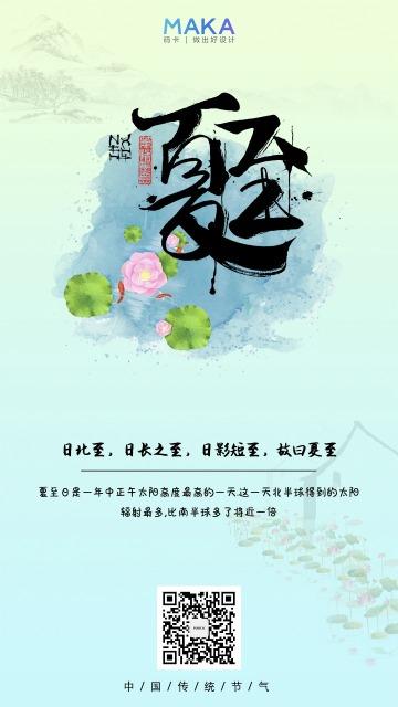 中国风夏至二十四节气创意海报