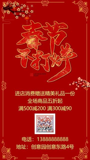 中国风红色春节不打烊促销