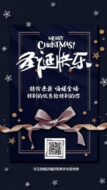 黑色轻奢圣诞节扫码促销活动海报