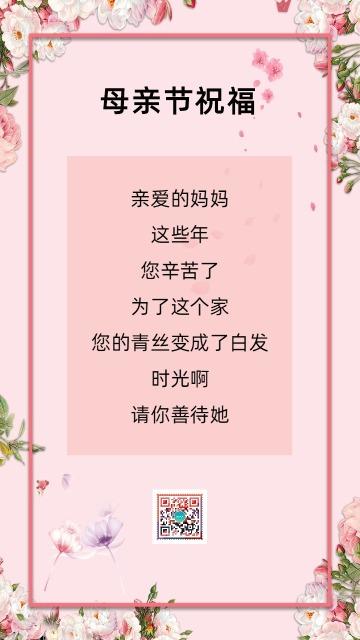 粉色唯美母亲节感恩母亲温馨手绘母亲节祝福贺卡早安晚安问候新品上市新店开业海报