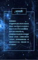 2019科技年会邀请函,请柬。商务科技太空蓝动态背景高端邀请函