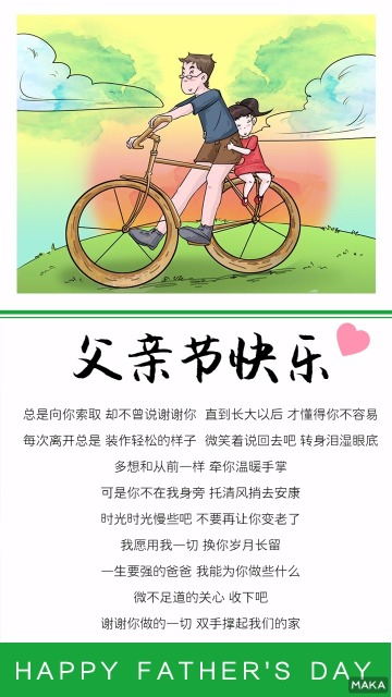 感恩父亲节  简约 手绘海报