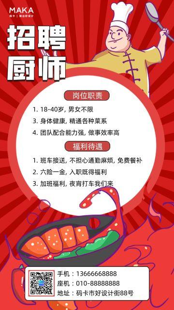 卡通手绘红色餐饮美食厨师招聘海报