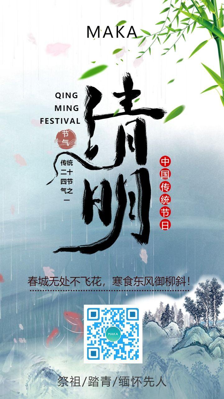 文艺清新清明时节宣传手机海报