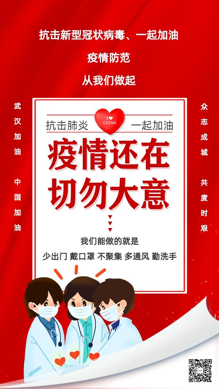 新冠肺炎疫情防疫武汉加油同心协力日签共同抗疫公益宣传手机版海报