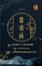 新式中国风书法比赛竞赛活动比赛文艺活动会议会展邀请函h5
