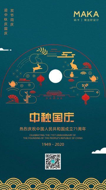 创意通用中秋国庆双节节日宣传海报