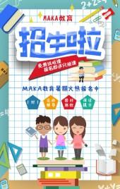 卡通清新假期招生培训班幼儿园小学初中H5
