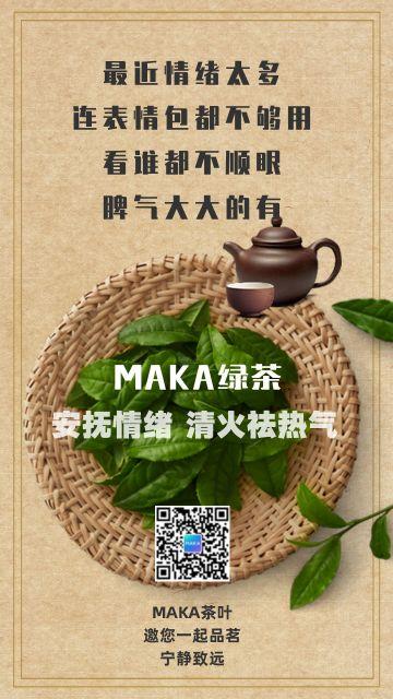 复古茶叶促销绿茶宣传海报