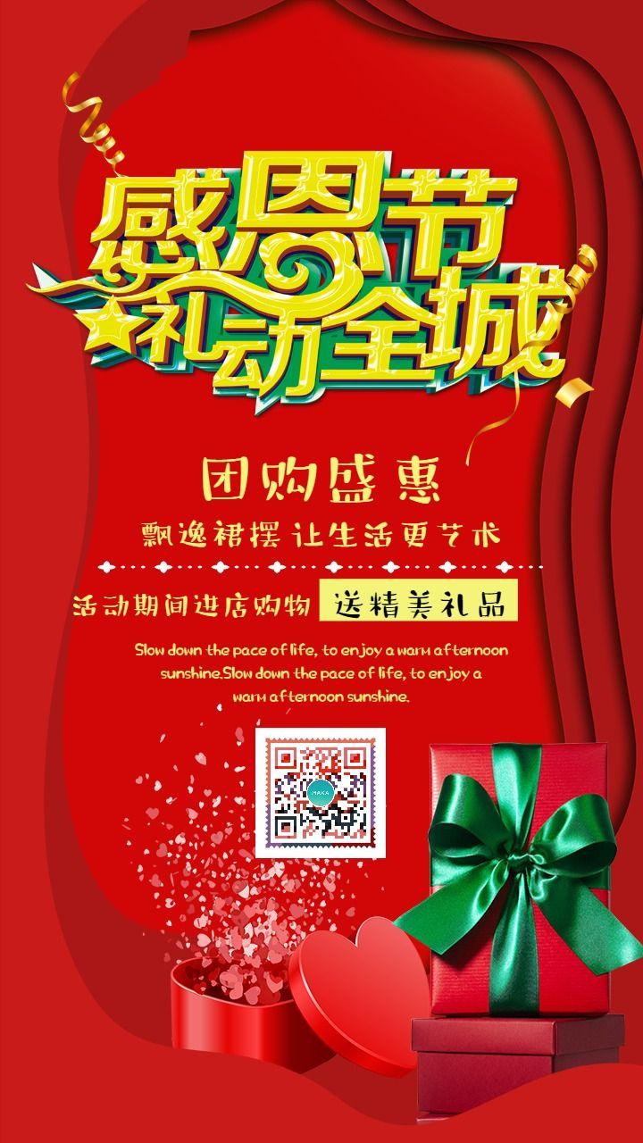 喜庆红色感恩节店铺促销活动