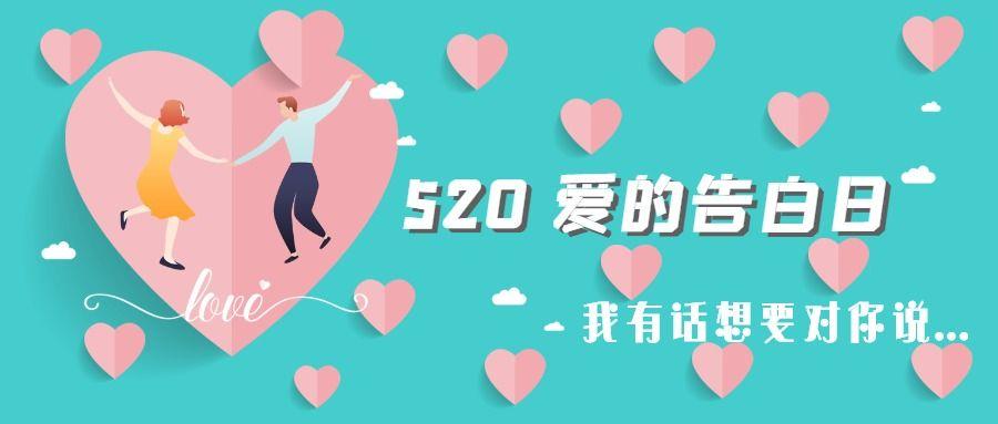 蓝色浪漫520情人节节日宣传公众号首图