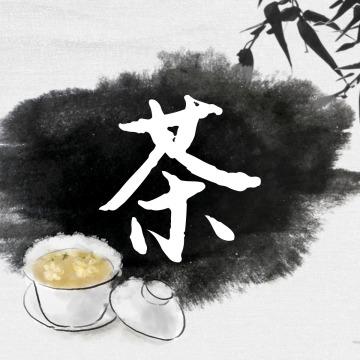 水墨中国风茶叶宣传推广