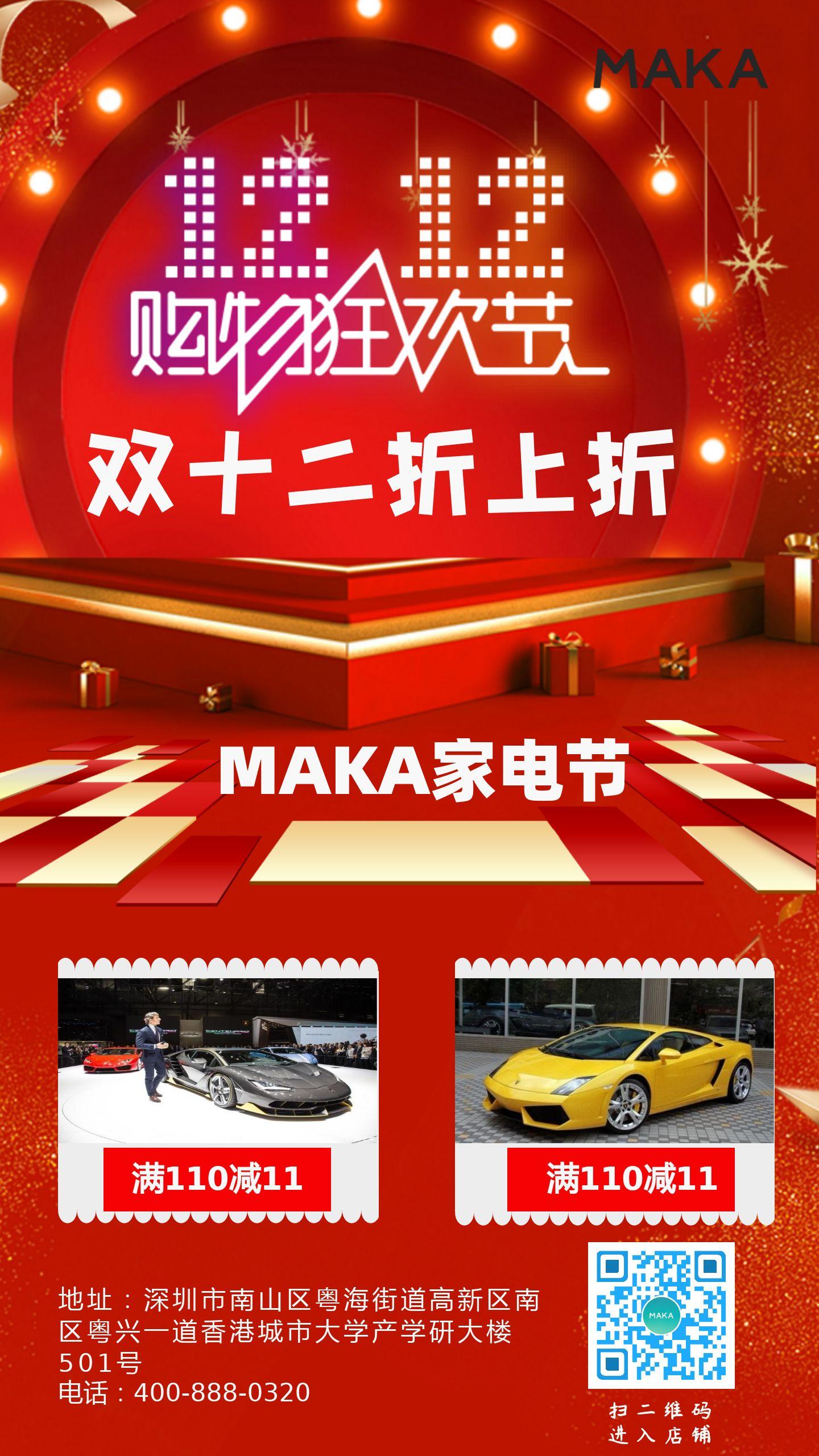 红色喜庆双12商家促销宣传打折海报