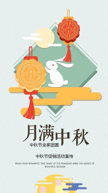 中秋节祝福贺卡中秋节促销活动宣传