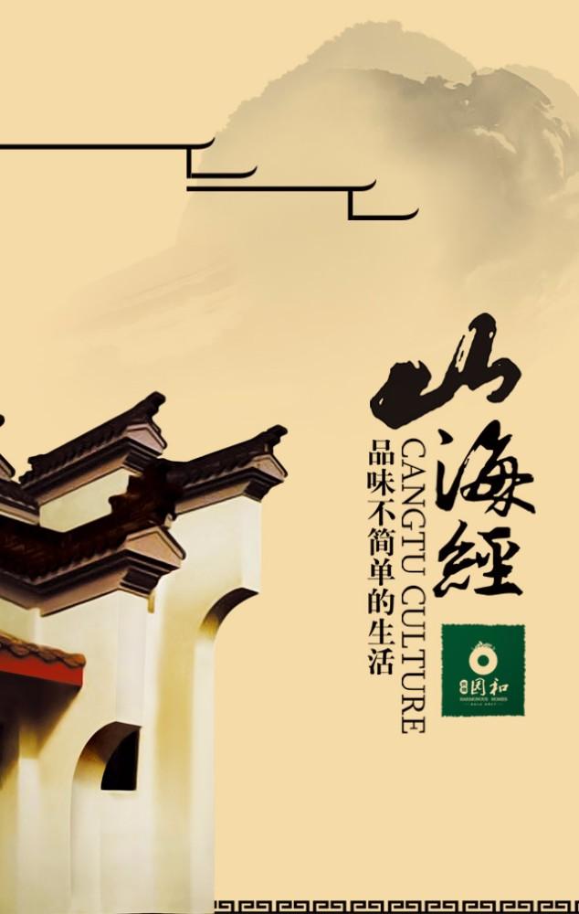 中国风画册手册