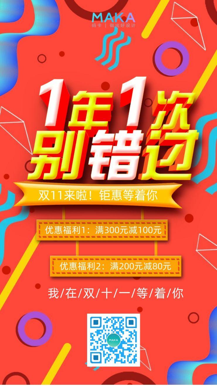 双十一 双11购物狂欢节海报