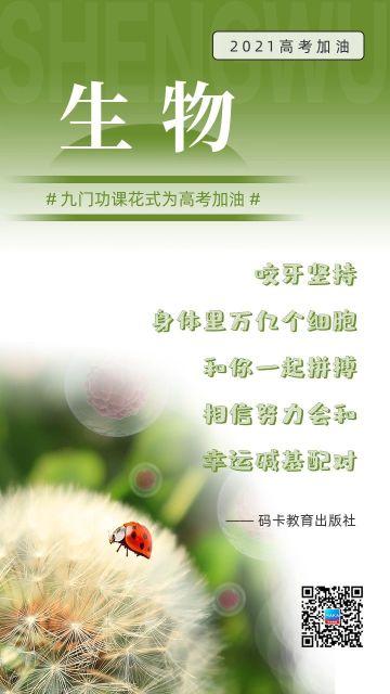 绿色创意风生物书高考加油励志语录日签手机海报