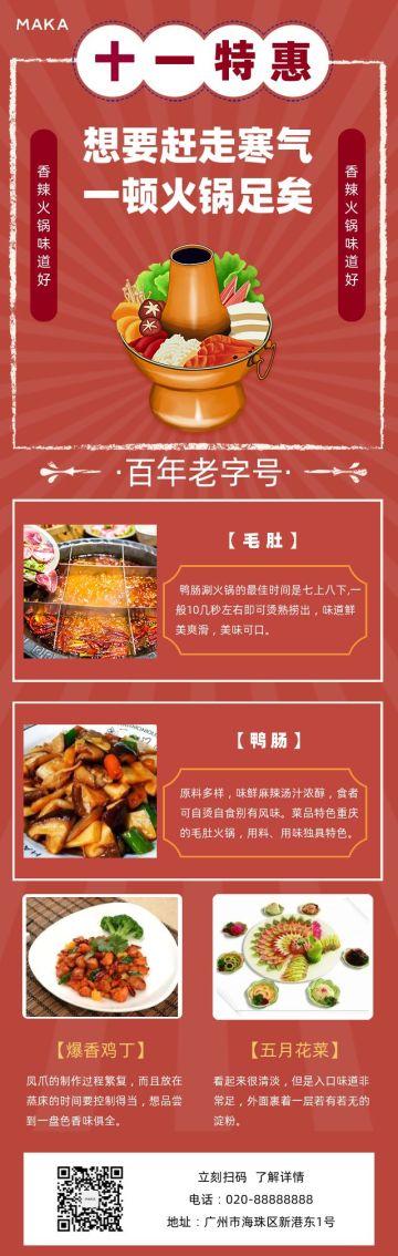 10.1十一国庆节祖国生日快乐主题餐饮美食促销推广长页h5