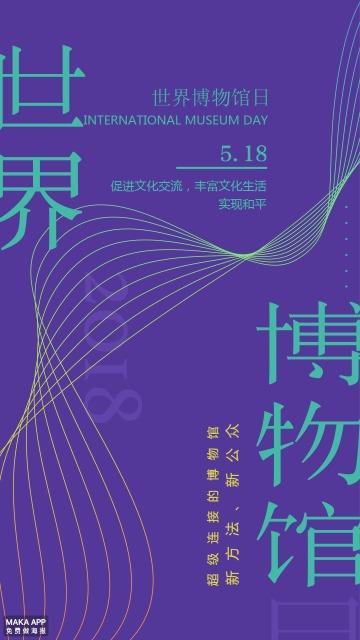 世界博物馆日紫色线条简约宣传海报