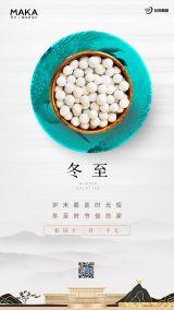 简约中国风山水冬至吃汤圆古典宫廷雪景冬至节气早安日签二十四节气宣传海报