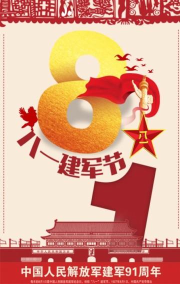 【建军节】建军节八一党政体验活动简约大气简洁红色内容展示