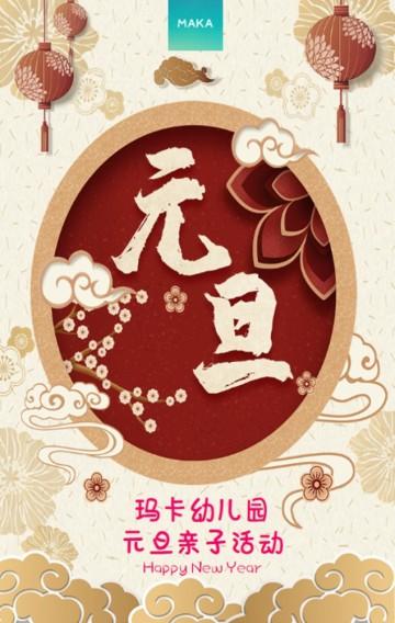 米黄色中国风古典插画风幼儿园元旦亲子活动宣传教育培训H5