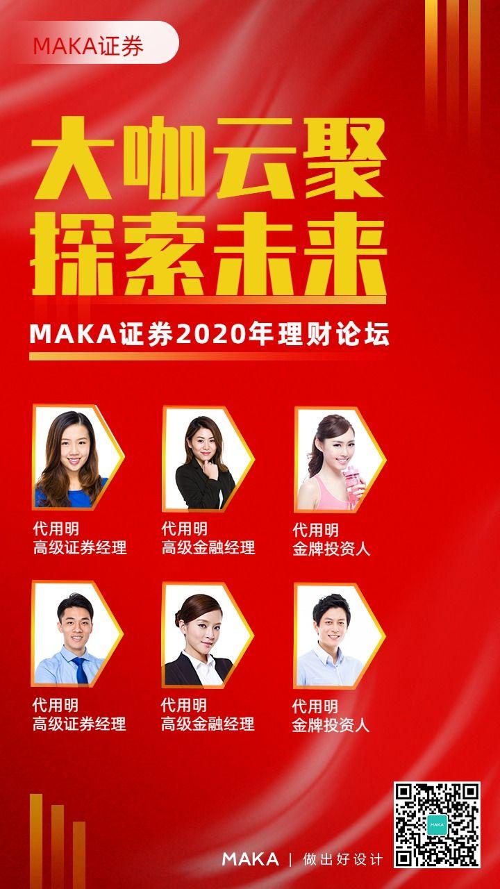 红色喜庆大咖对话金融理财直播课程手机海报