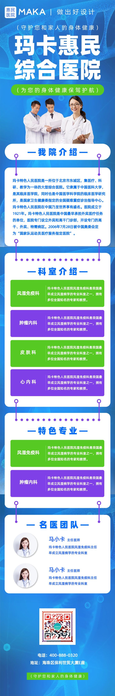 蓝色扁平风医院宣传推广文章长图