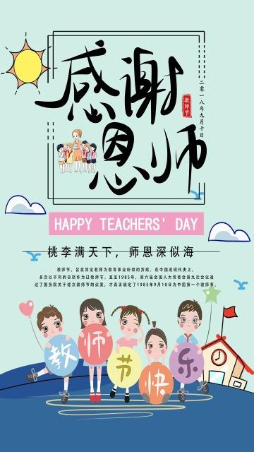 卡通手绘9月10日教师节快乐 感恩教师节