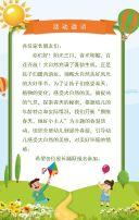 2018幼儿园春游郊游野炊周末游周边游亲子活动邀请函