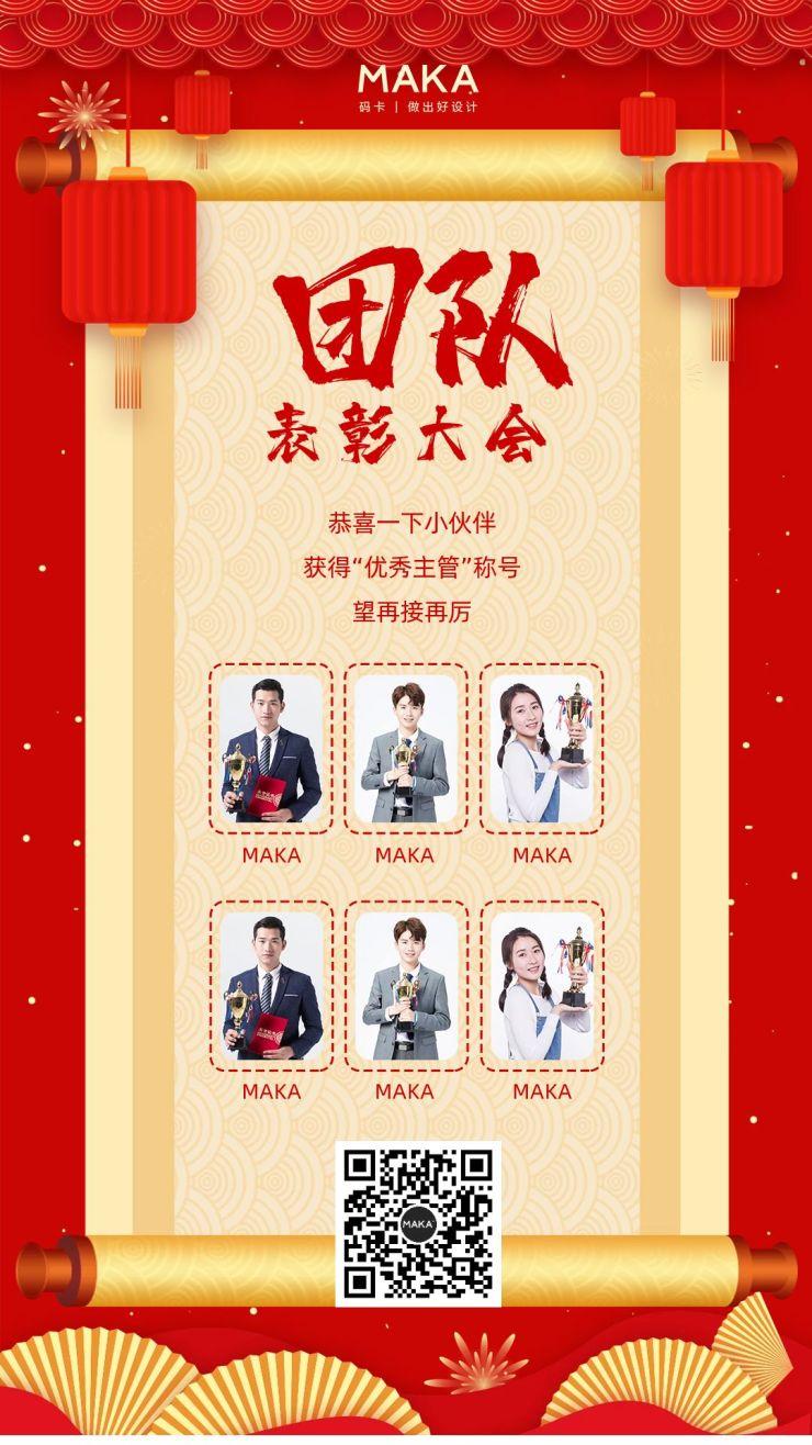 黄色喜庆之公司团体团队表彰等宣传海报模板设计