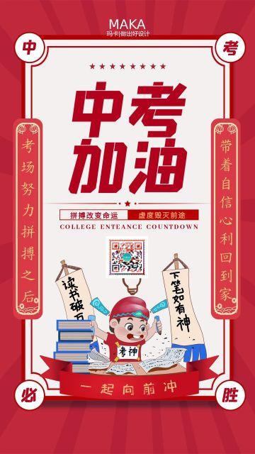 红色创意中考加油励志宣传手机海报