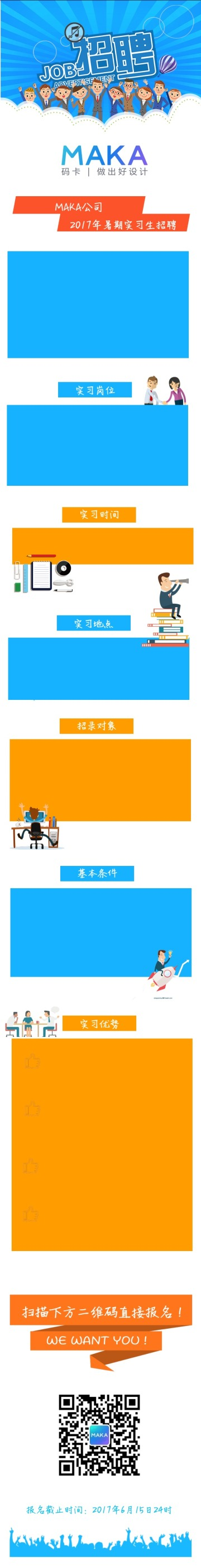 扁平简约蓝色互联网企业校园招聘介绍推广单页