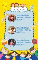 才艺班兴趣班学校教育机构暑假招生宣传通用H5卡通模板