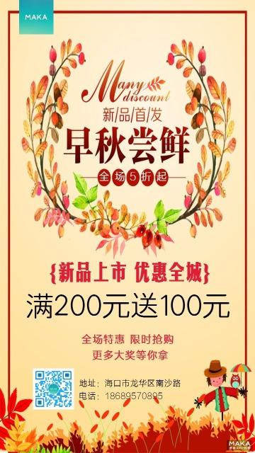 {新品上市 钜惠全城}促销文艺小清新海报