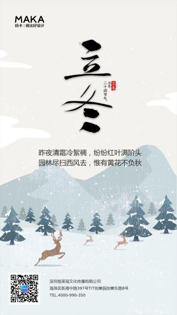 灰色简约文艺清新立冬节气日签海报