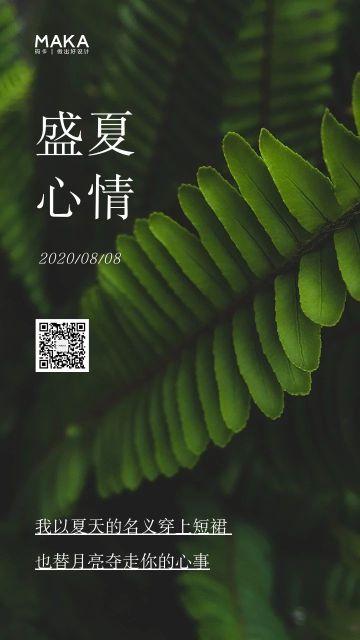 小清新企业/微商/个人盛夏心情日签宣传海报