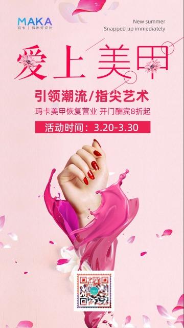 粉色唯美浪漫美甲行业开业优惠大酬宾促销宣传通知海报