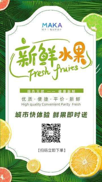 绿色简约清新新鲜水果促销宣传海报