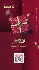 红色折纸风感恩节宣传海报