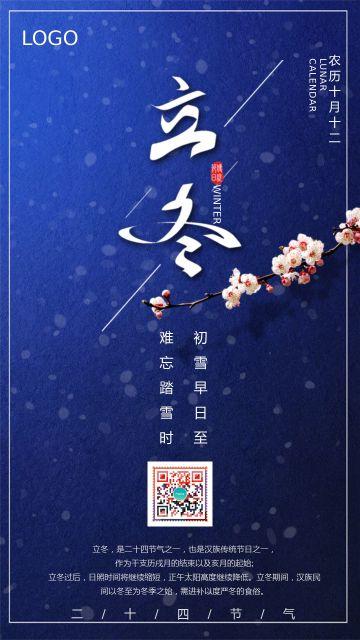简约传统二十四节气之立冬日签宣传海报