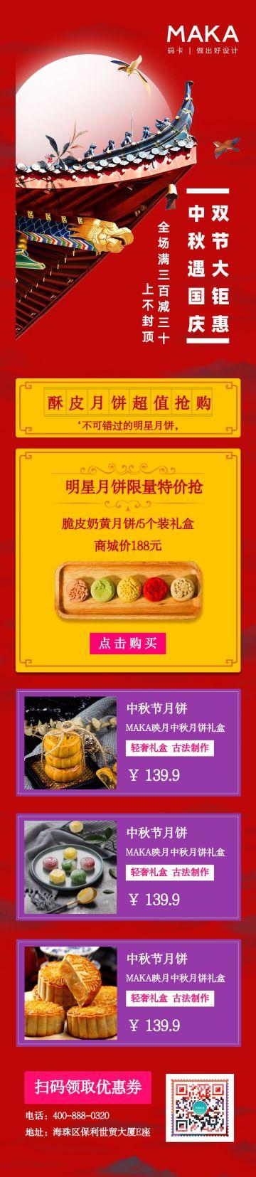 红色中国风中秋遇国庆双节大钜惠月饼促销文章长图