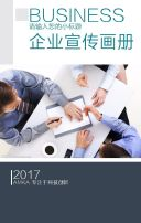 简约现代企业画册