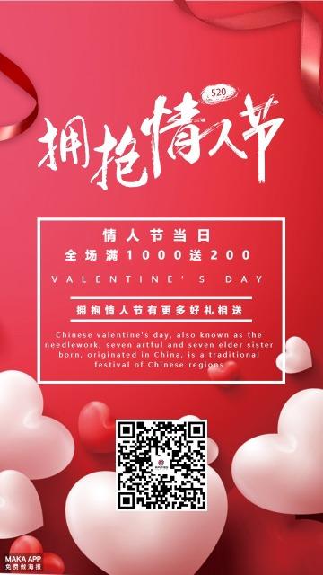 红色简约拥抱情人节促销活动海报